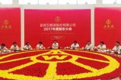 五粮液召开2017年股东