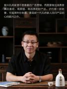 刘涛:历时3000余天 只为年轻人造一瓶好酒
