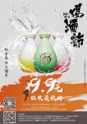 """直击""""919喝酒节""""青春彩酒玩出""""9.9元购"""