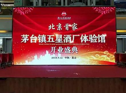 五星酒业推出白酒创新模式 北京首家体验馆隆重开业