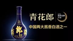 """郎酒如何成了贵州仁怀酱香酒同仁眼中的""""众矢之敌""""?"""