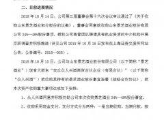 今世缘拟投资景芝34%~49%股份:省酒龙头