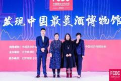 变革与发展 2018中国酒业文化论坛在长沙