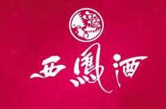 西凤2018销售收入近50亿 2019新规划出炉