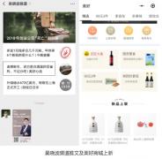 """吴晓波""""美好的店""""上新 中国网红白酒子"""