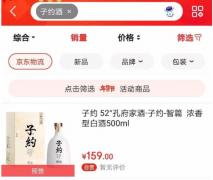 中国网红白酒子约上线京东自营