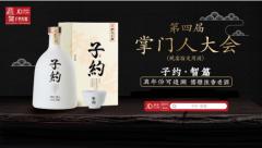 中国网红白酒子约(智