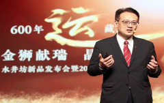 水井坊范祥福:持续聚焦高端化战略