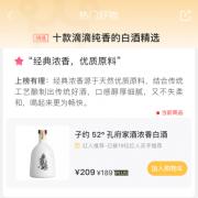 京东热门好物多 新中式白酒子约・智篇入