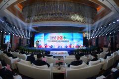 中国新生代超级酒品发展大会暨白玉