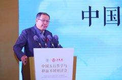 """""""中国五行哲学与和而不同""""研讨会在蓉召"""