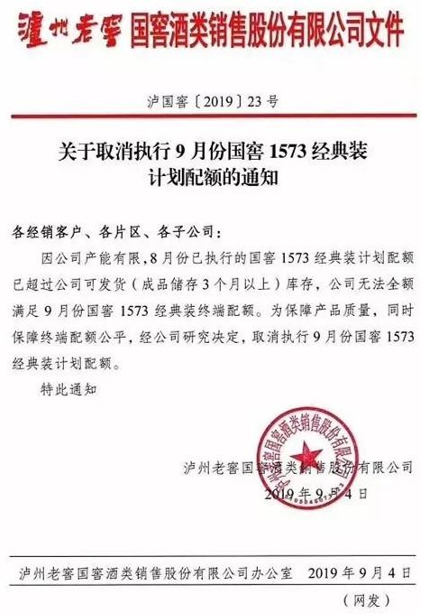 """国窖1573取消9月计划配额 今年控货提价""""九连击"""""""
