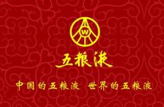 """五粮液""""三朝元老""""刘中国退休 曾从钦面"""