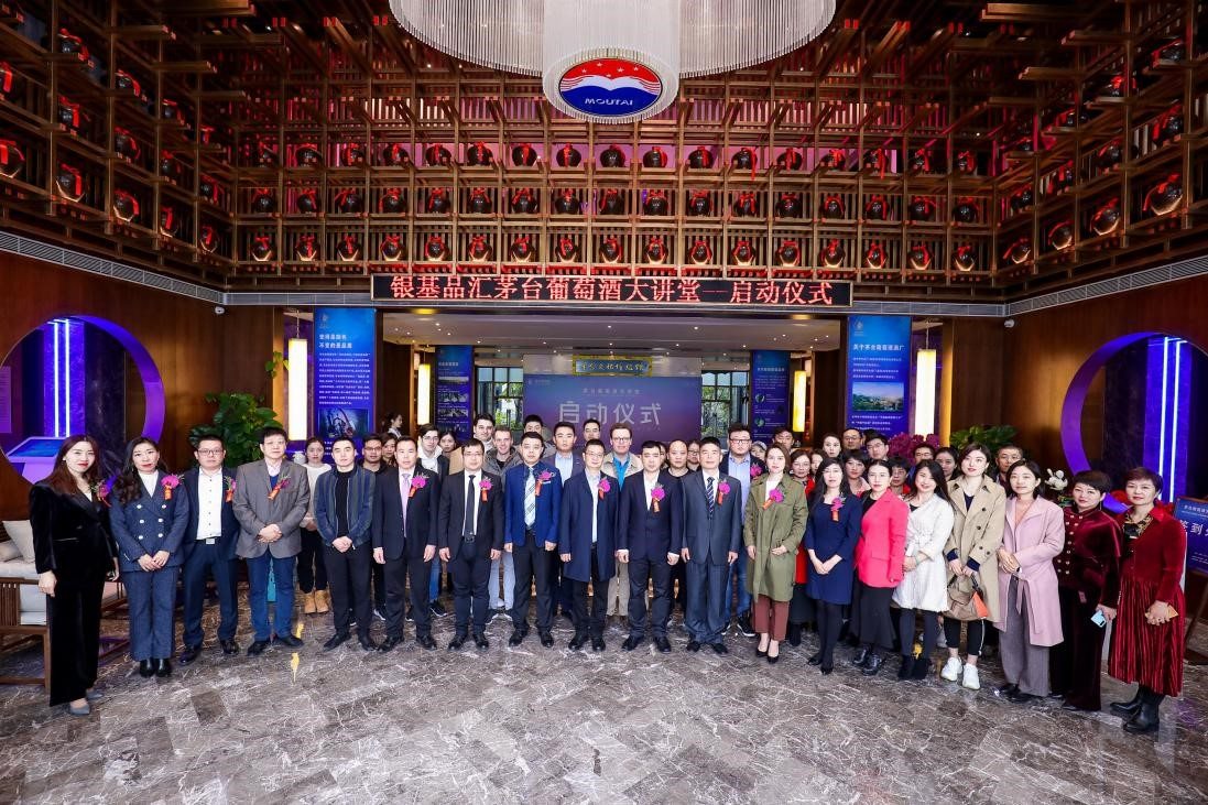 首届茅台葡萄酒大讲堂在茅台文化体验馆成功举办!