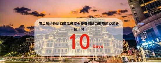 倒數十天!讓我們迎來全國最大的純海外酒莊展!