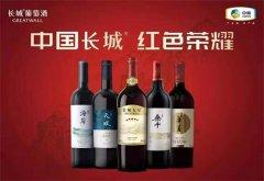 聚焦五大战略单品 长城葡萄酒开启对标国