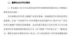 增资6亿 汾酒要打造竹叶青产业集群