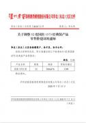 泸州老窖再发提价文件 国窖1573经典装零