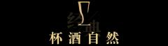 听见・贵州安酒|寻味经典背后的故事