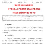 """""""联姻""""今世缘失败后 景芝酒业拟""""借壳"""